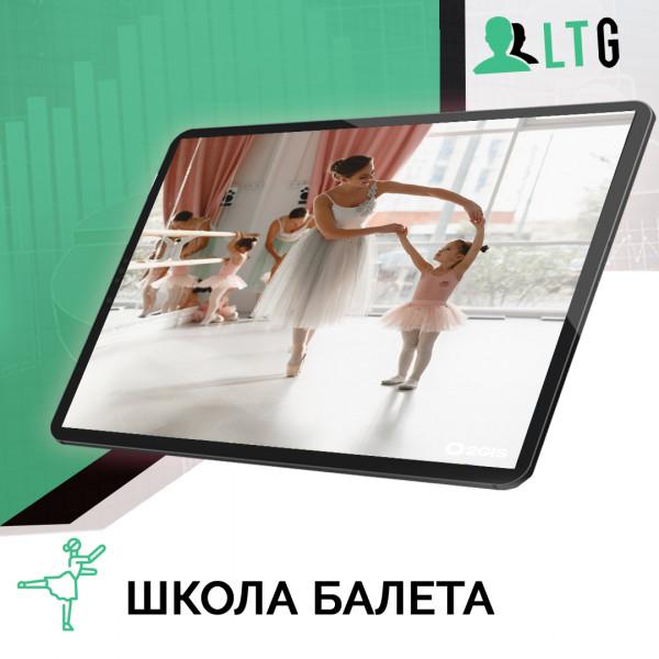 Лиды для школы балета / Оплата только за лиды