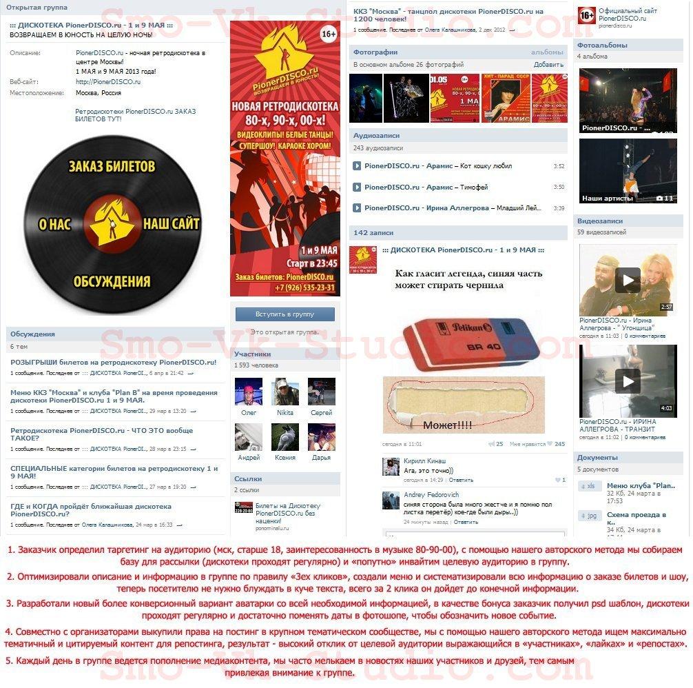 Концепция группы в социальных сетях (Вконтакте, Facebook) фото f_38151762f0b69cb9.jpg