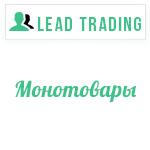 Лиды на монотовары / Оплата только за лиды