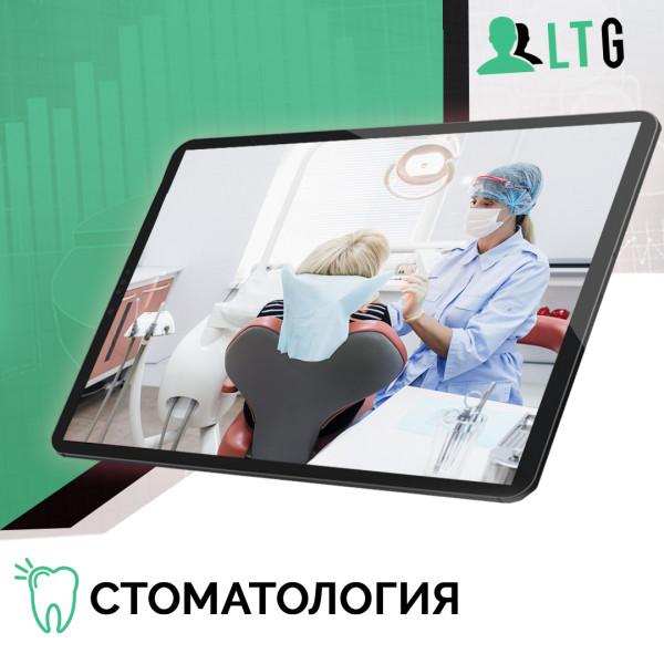 Лиды для стоматологий / Оплата только за лиды