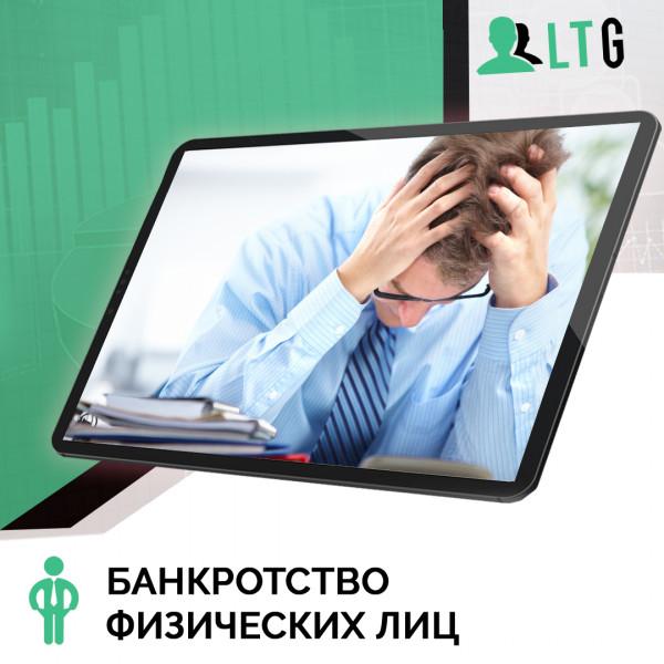 Лиды по банкротству физ лиц / Оплата только за лиды