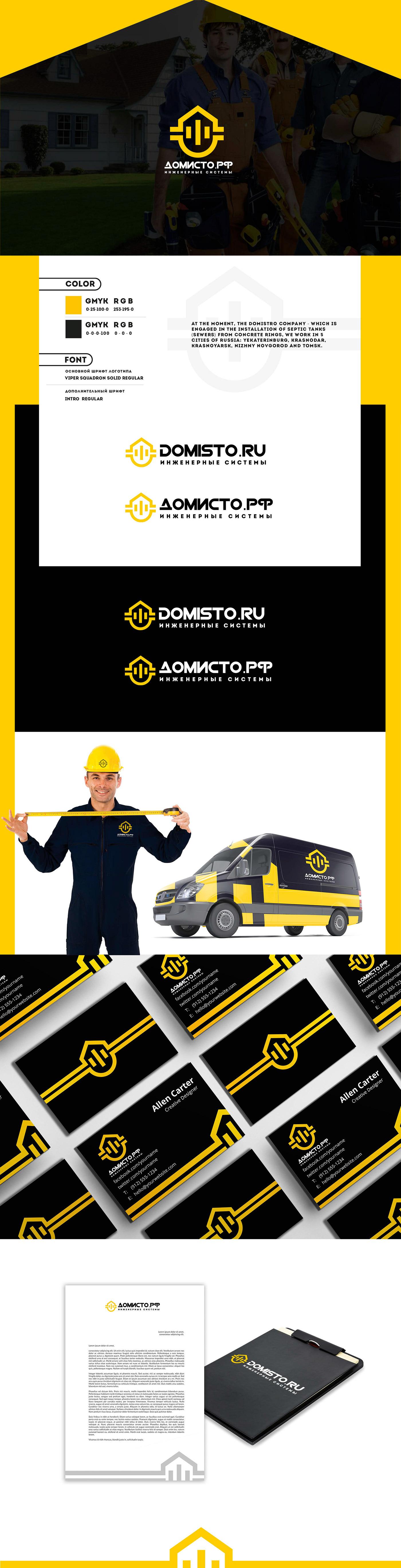 domisto_домисто