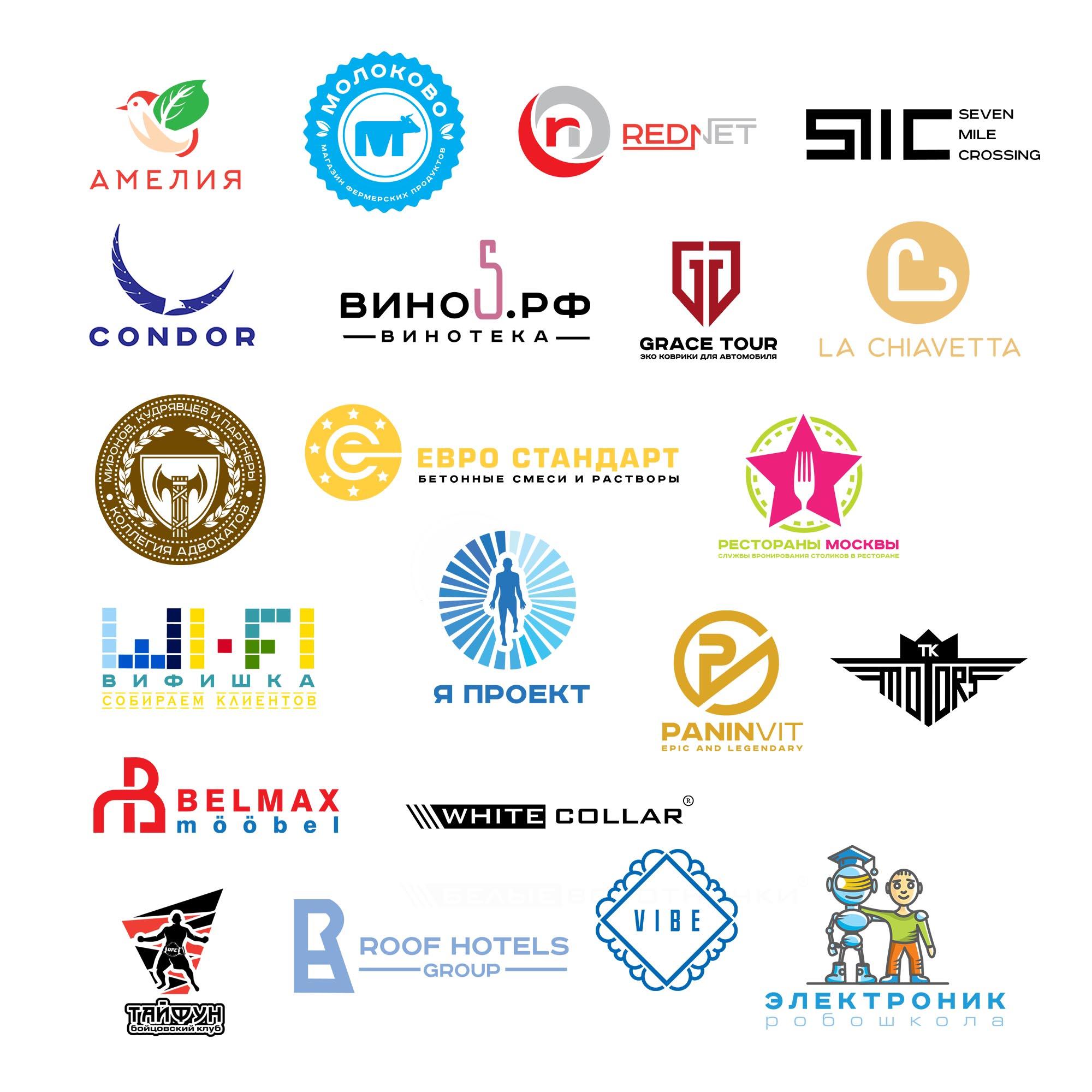 лого коллекция 4