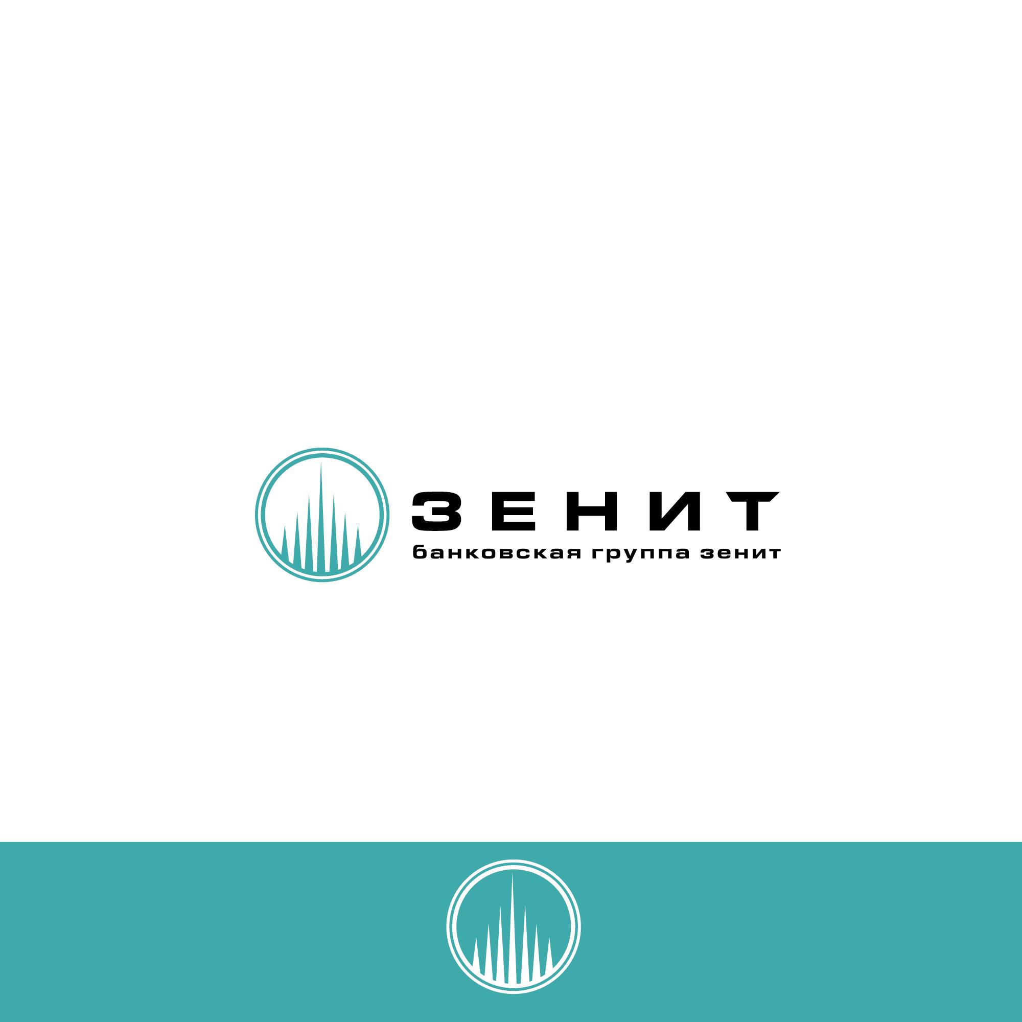 Разработка логотипа для Банка ЗЕНИТ фото f_0575b4a86e5090c9.jpg