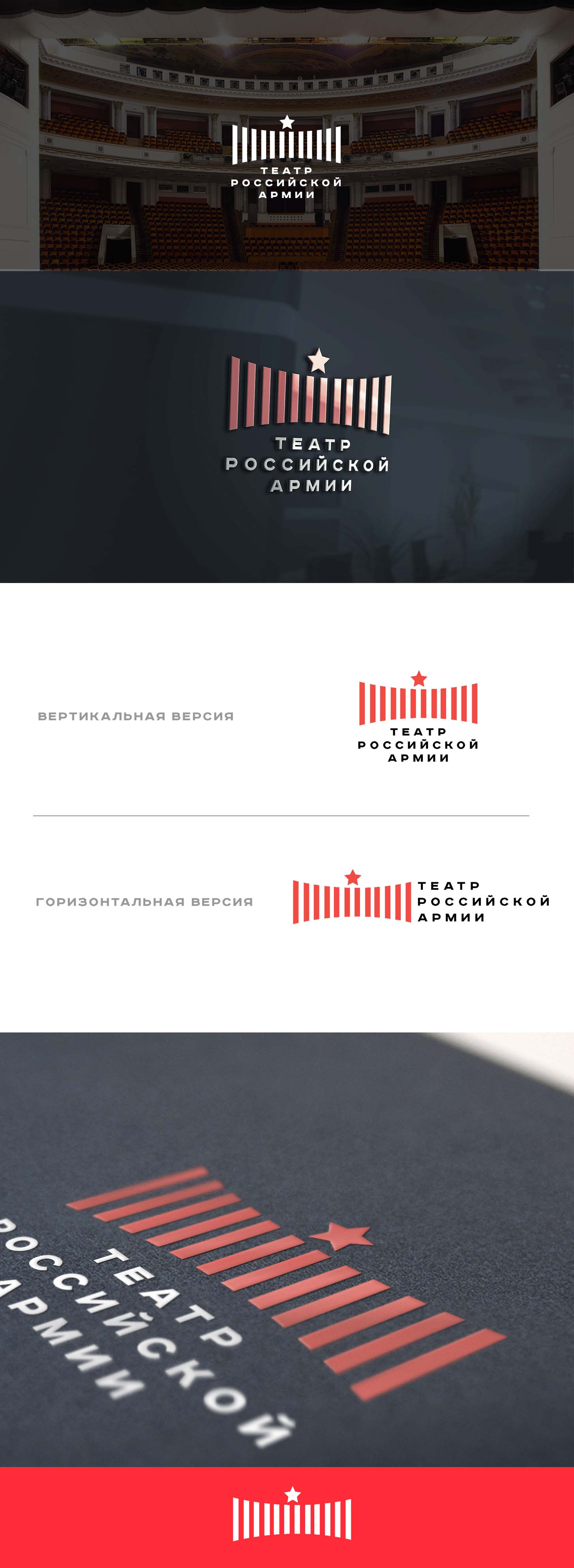 Разработка логотипа для Театра Российской Армии фото f_08558879929dee1a.jpg