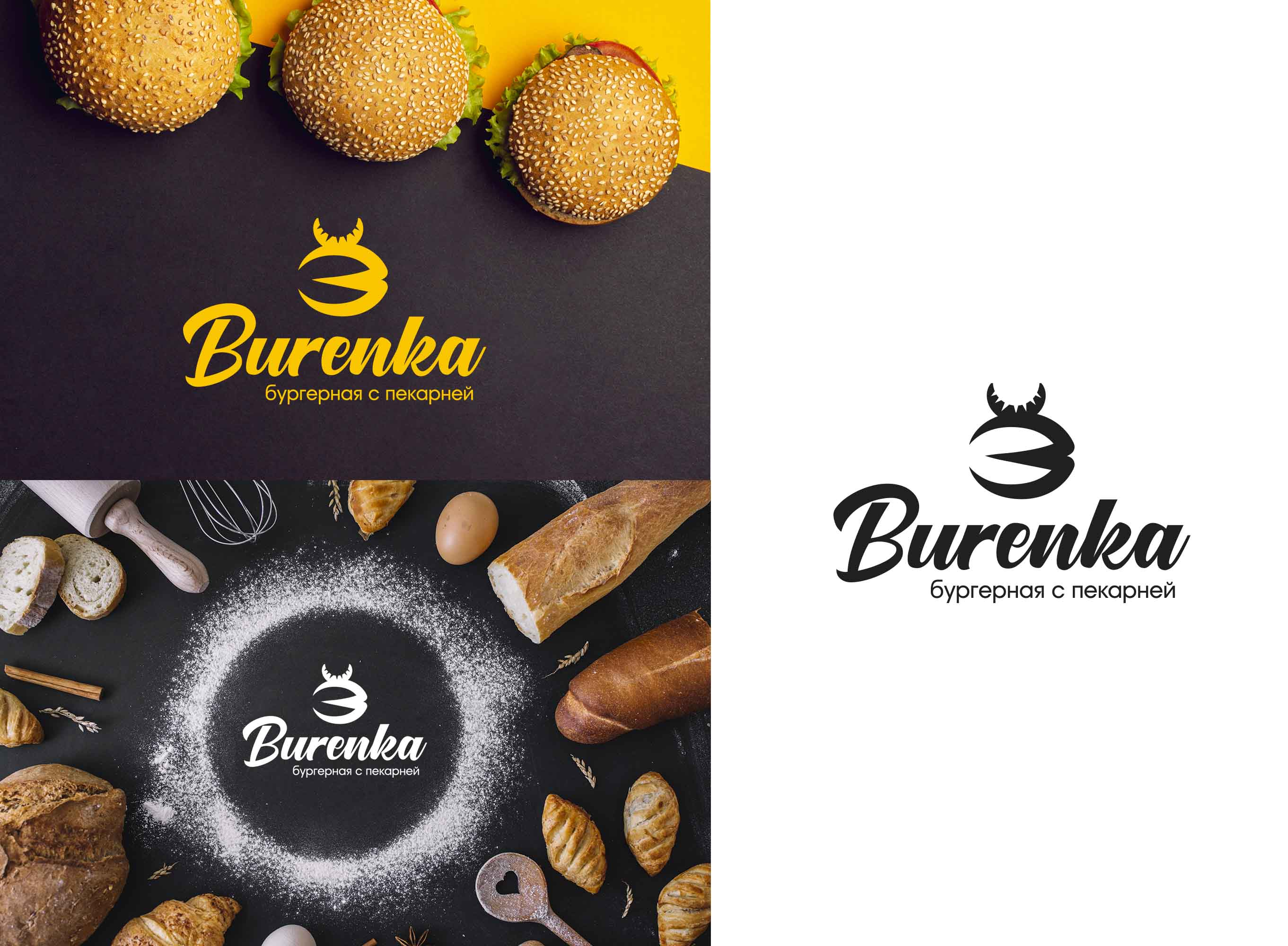 Логотип для Бургерной с Пекарней фото f_0955e13fb7d7930e.jpg