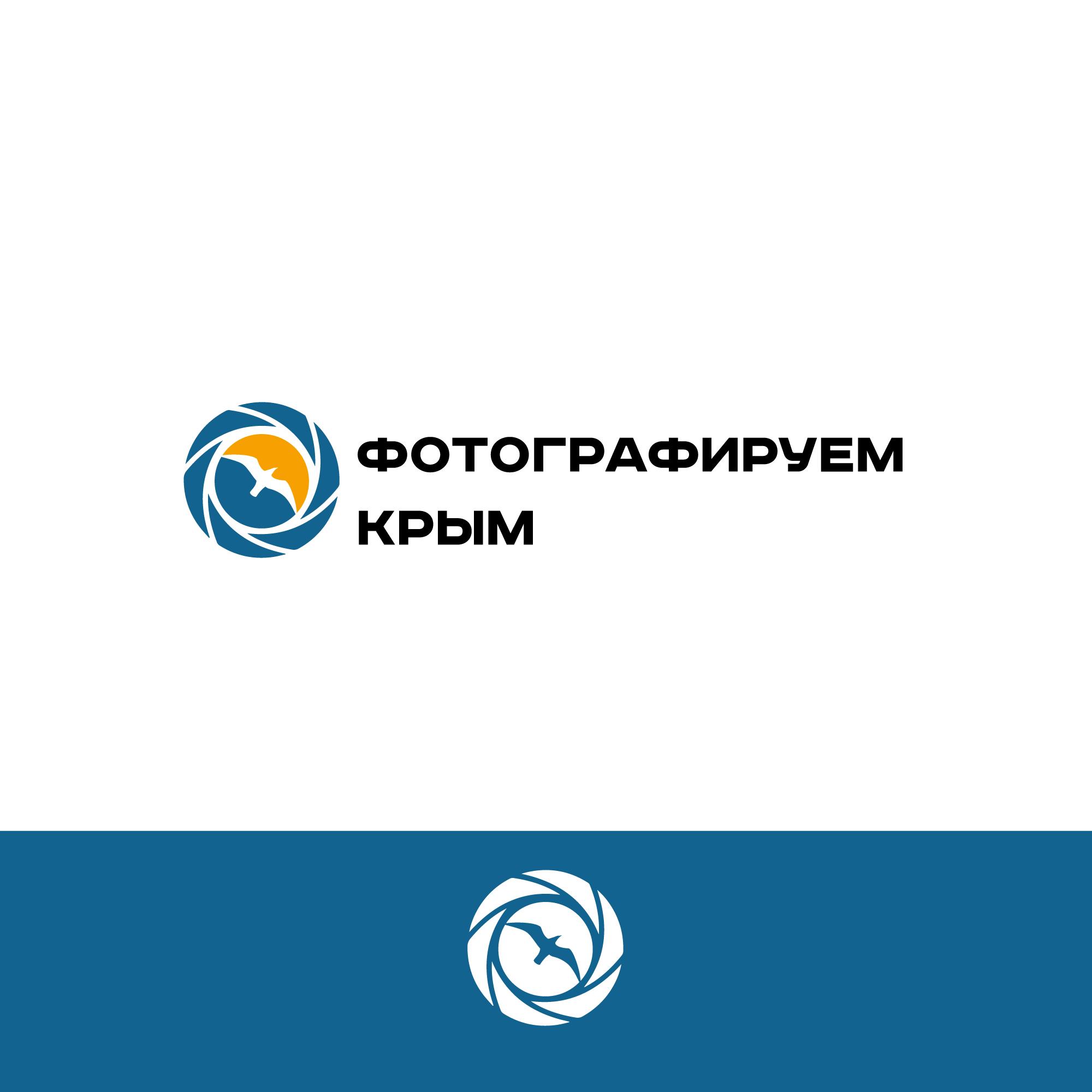 ЛОГОТИП + фирменный стиль фотоконкурса ФОТОГРАФИРУЕМ КРЫМ фото f_1195c057806d0cf8.jpg