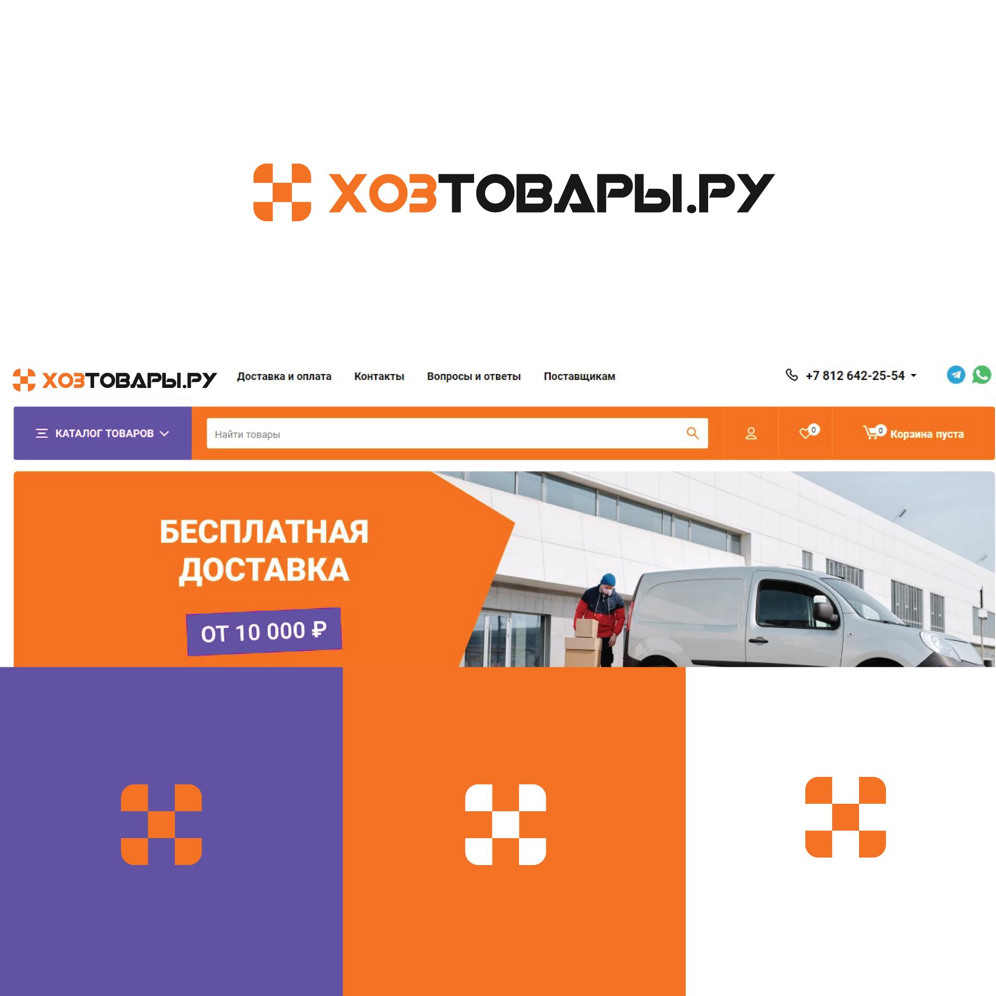 Разработка логотипа для оптового интернет-магазина «Хозтовары.ру» фото f_155608a65e720ff4.jpg