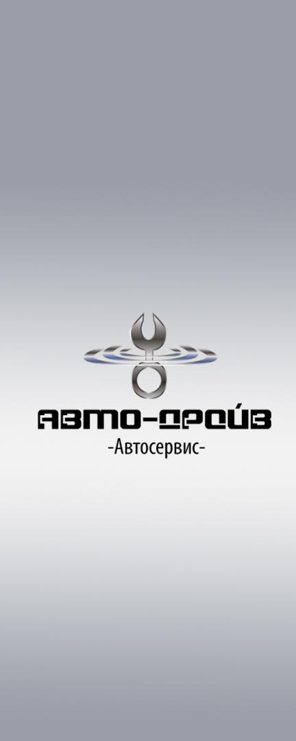 Разработать логотип автосервиса фото f_160513ff1b5e0b60.jpg