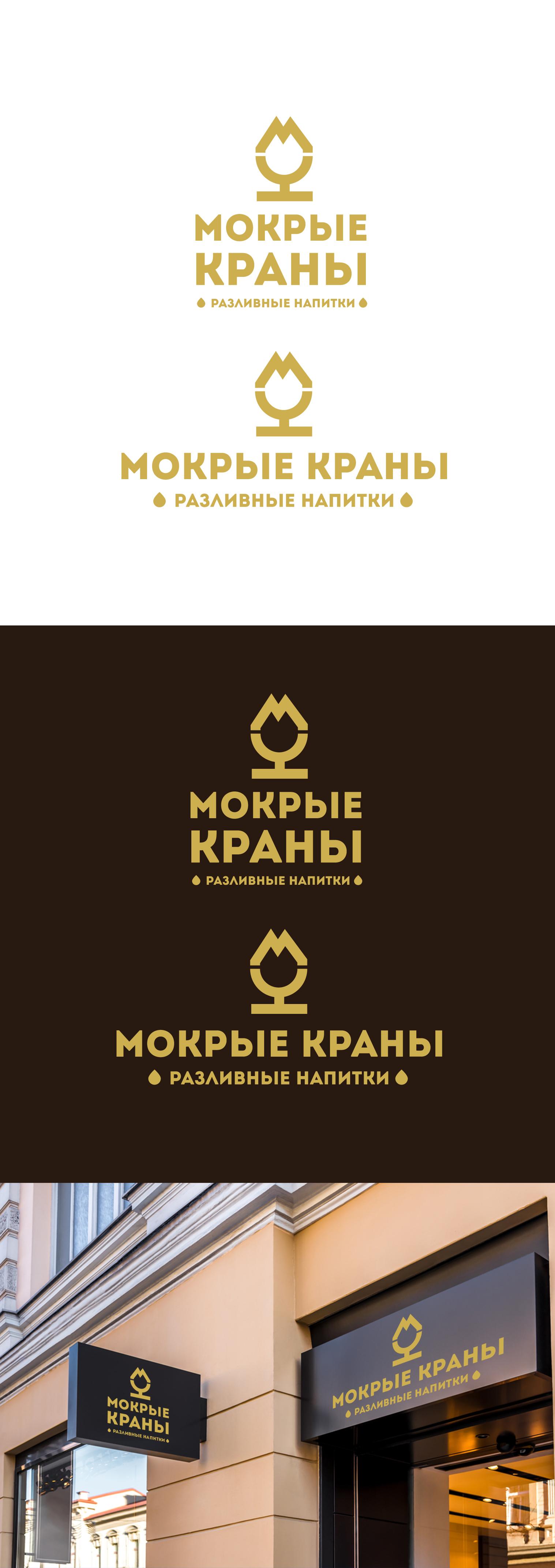 Вывеска/логотип для пивного магазина фото f_234602bf9c68489e.jpg