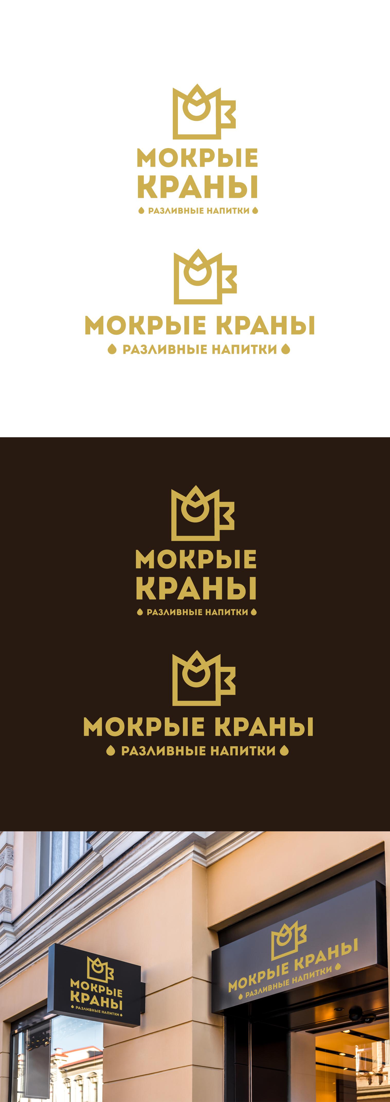 Вывеска/логотип для пивного магазина фото f_387602bf9c042bd7.jpg