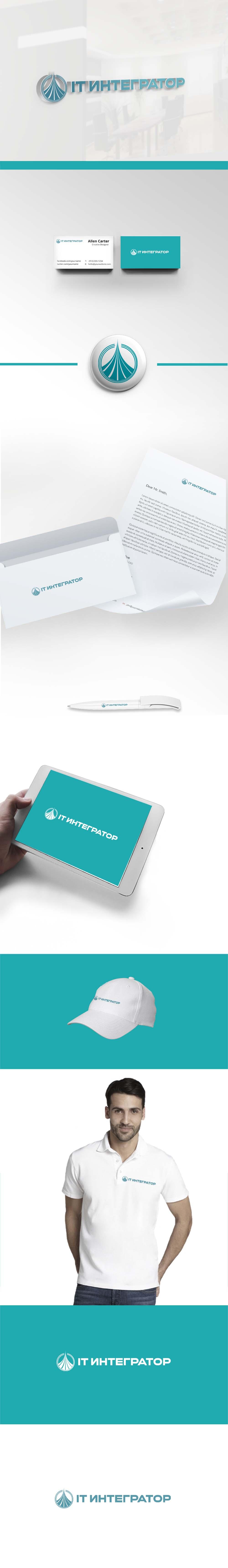 Логотип для IT интегратора фото f_475614b75c20d14d.jpg