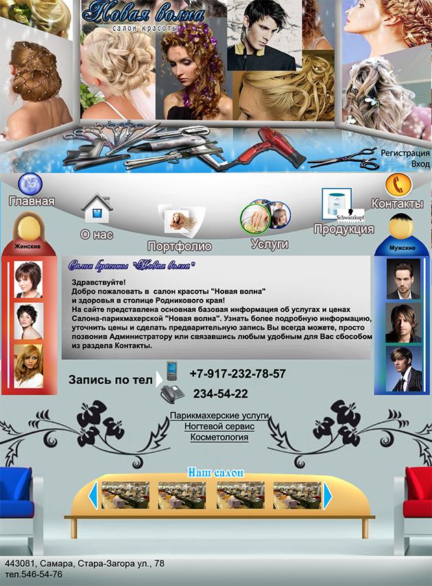 Макет сайта салона красоты