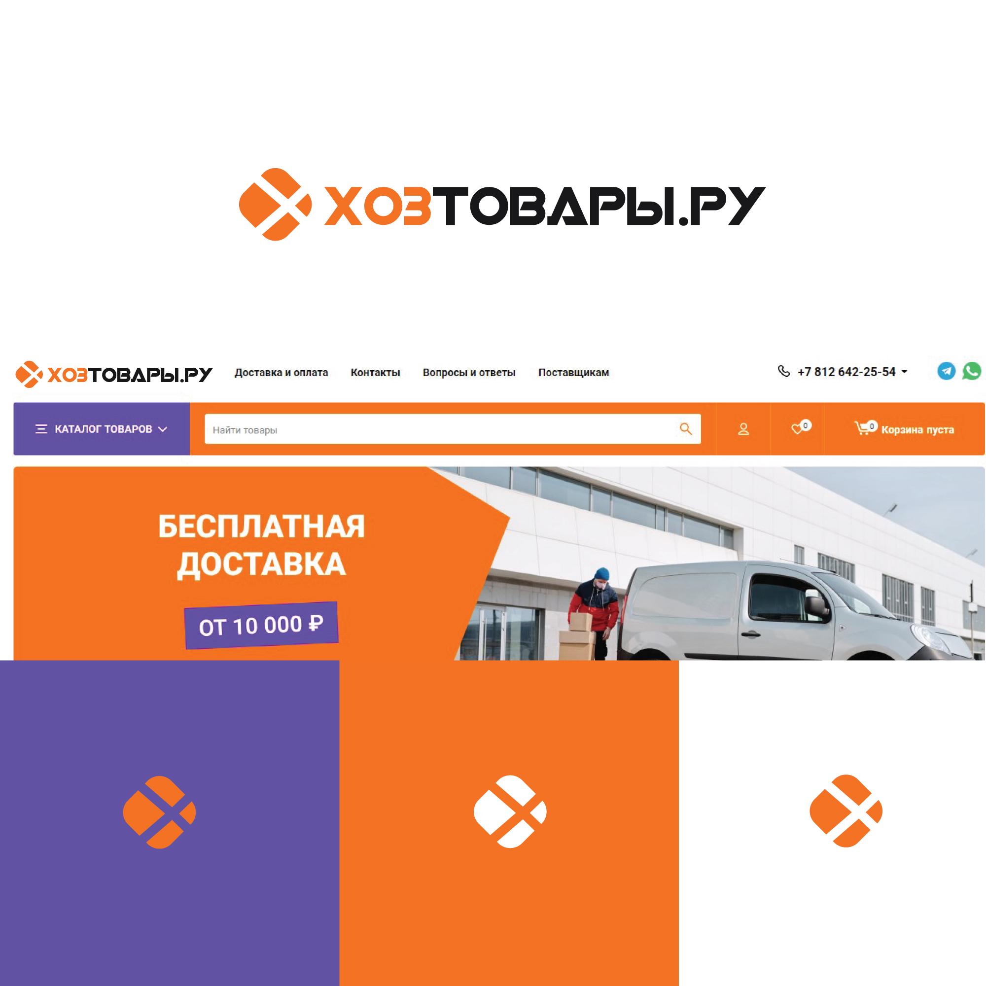 Разработка логотипа для оптового интернет-магазина «Хозтовары.ру» фото f_546608a62999d913.jpg