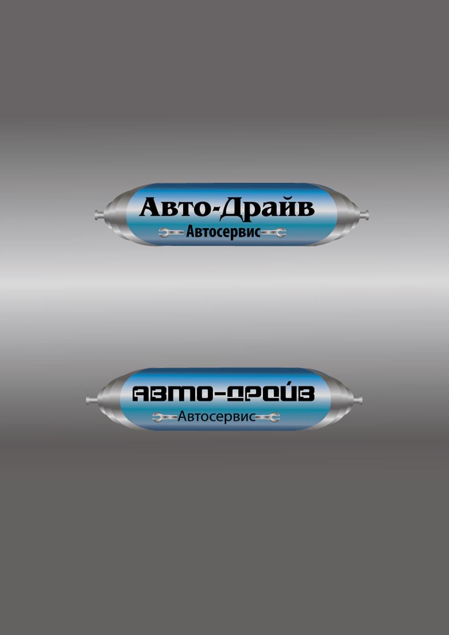 Разработать логотип автосервиса фото f_578513ea753d3c63.jpg