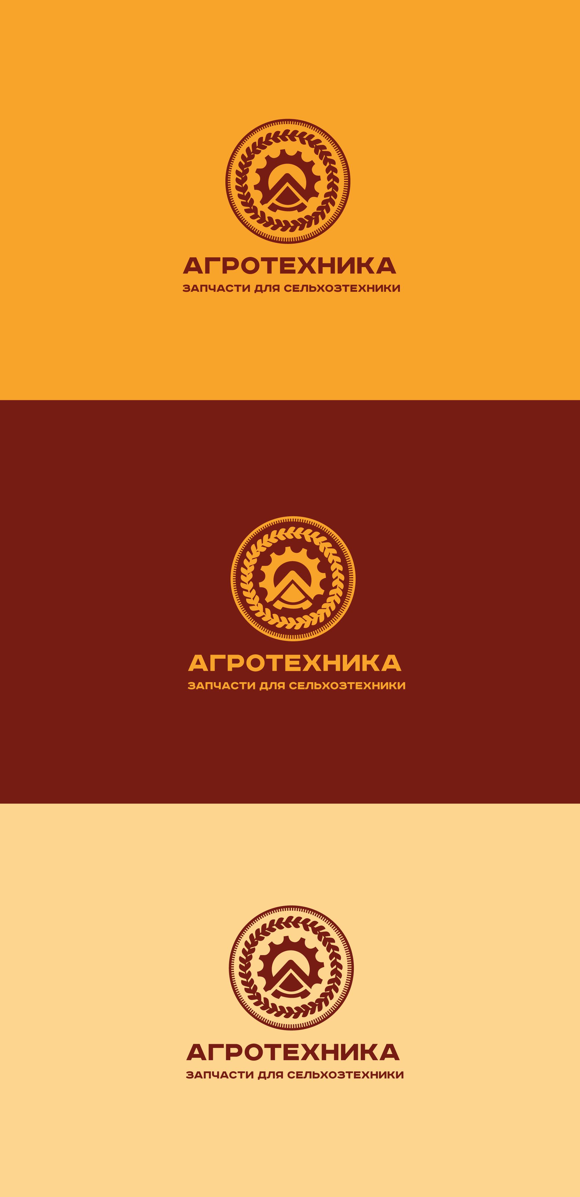Разработка логотипа для компании Агротехника фото f_7395bfee2f2ad8c2.jpg