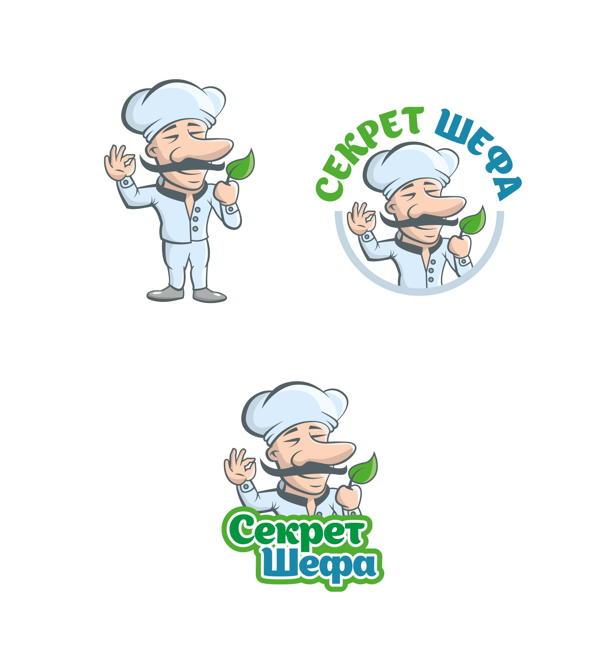 Логотип для марки специй и приправ Секрет Шефа фото f_9275f4e67b0c8347.jpg