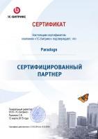 Сертифицированный партнер Битрикса 2015-2016
