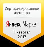 Сертифицированный партнер Яндекс.Маркета 2017