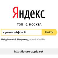 Купить айфон 6