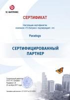 Сертифицированный партнер Битрикса 2017-2018