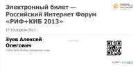 Участник РИФ+КИБ-2013