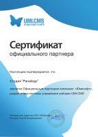 Сертифицированный партнер UMI CMS