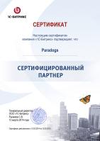 Сертифицированный партнер Битрикса 2014-2015