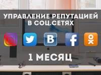 Управление репутацией в социальных сетях – 1 месяц