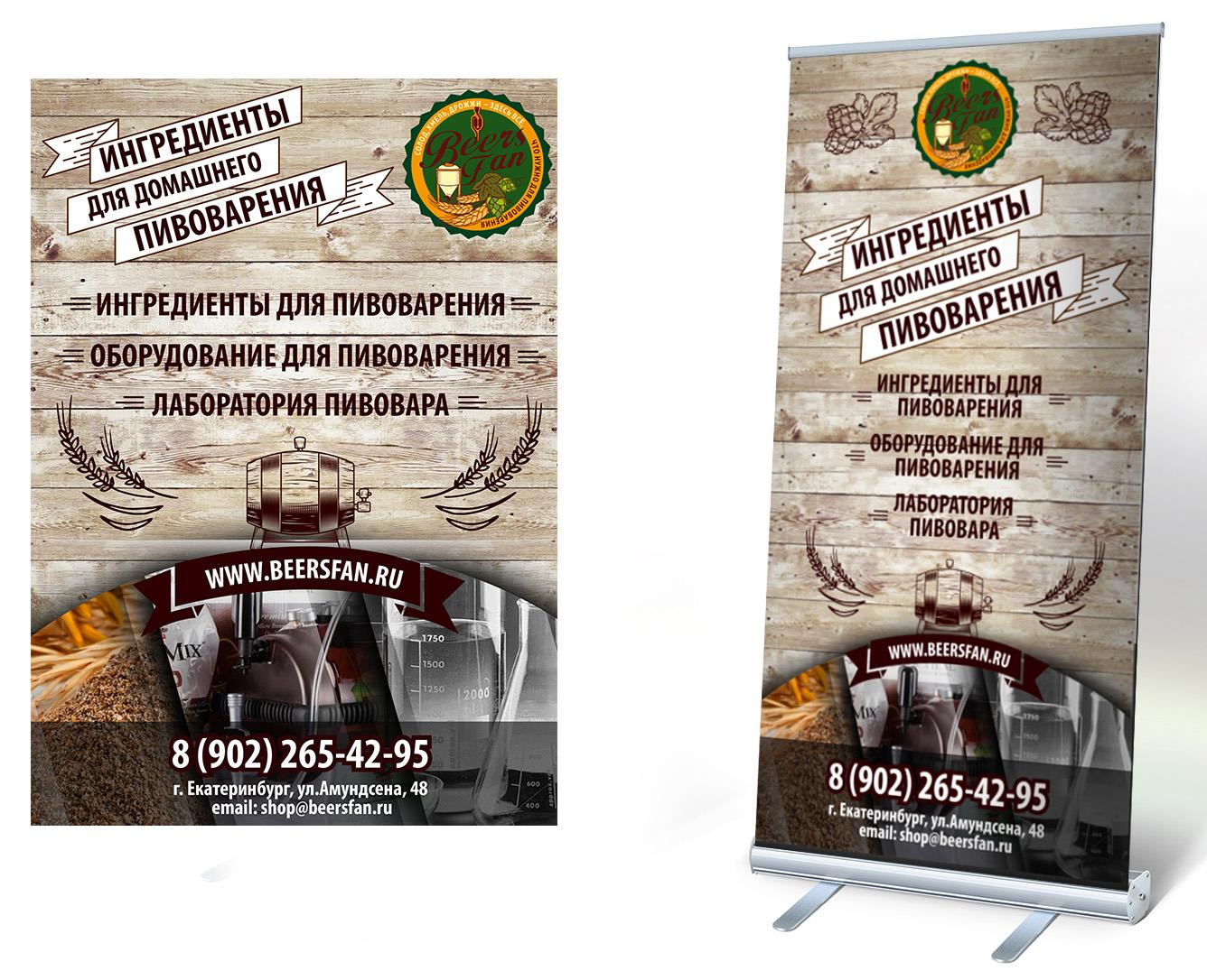 Разработать рекламный флаер и РОЛЛ-АП + фото f_4515a592018b2421.jpg