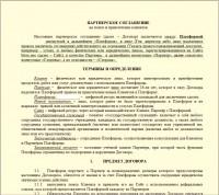 Партнёрское соглашение (поиск и привлечение клиентов)
