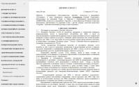 Дополнительное соглашение к договору ООО о исполнении обязательств