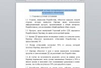 Предварительный договор для партнерского использования программного обеспечения