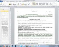 Договор о простой не исключительной лицензии