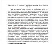 Аналитика венской конвенции о консульских сношениях для юридического материала