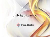 Юзабилити аналитика в индивидуальном стиле презентации (Здравоохранение)