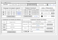 Прототип панели которая связывает банковский сервис и обменный пункт.