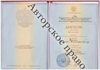 Диплом о высшем образовании (юриспруденция)
