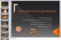 Презентация для сталепромышленной компании