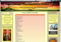 Сайт для общины старообрядцев