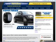 Доработка сайта для компании Автодом