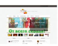 """Сайт для благотворительной организации """"Доброе сердце"""""""