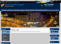 Сайт для Смарт сервис групп