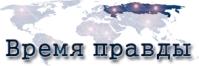 """Логотип интернет-издания """"Время Правды"""""""
