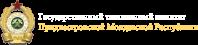 Государственный таможенный комитет Приднестровской Молдавской Республики