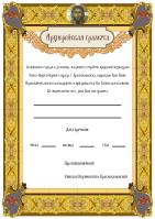 Дизайн архиерейской грамоты.