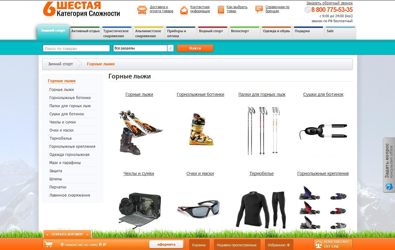 Наполнение интернет-магазина спортивных товаров