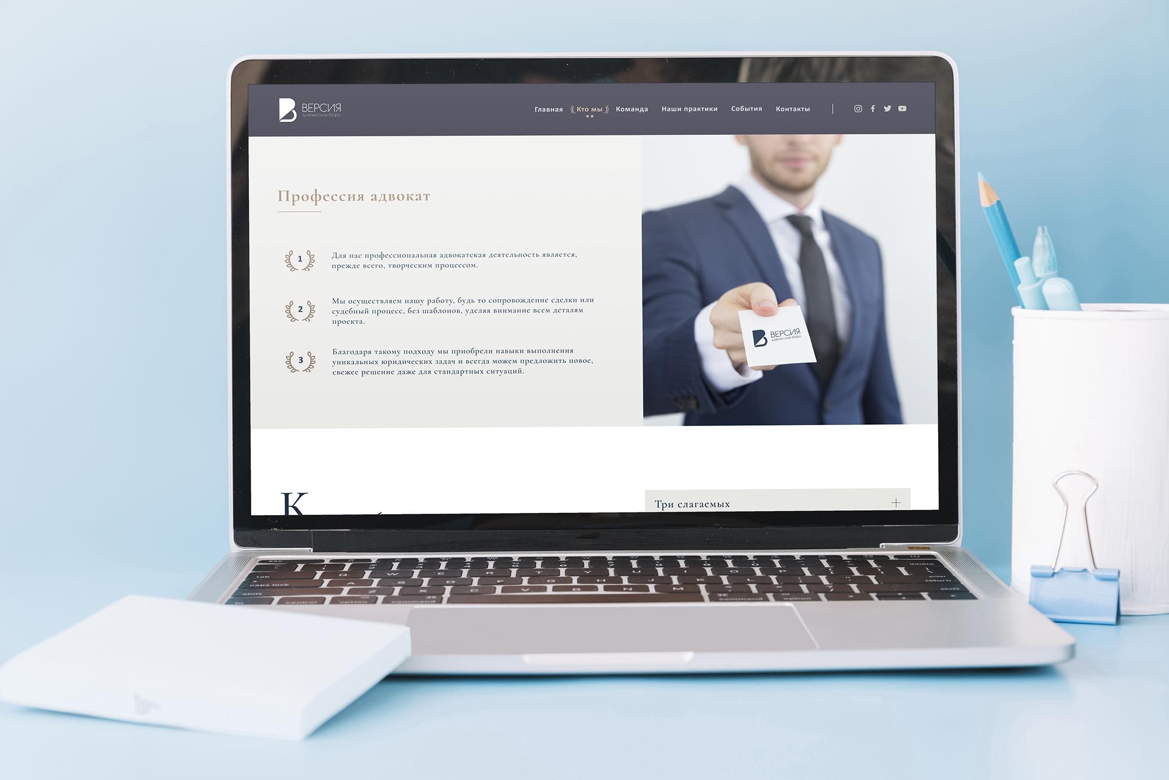 Конкурс на разработку дизайна и конструкцию сайта адвокатского бюро фото f_0835f352780d6c6e.jpg