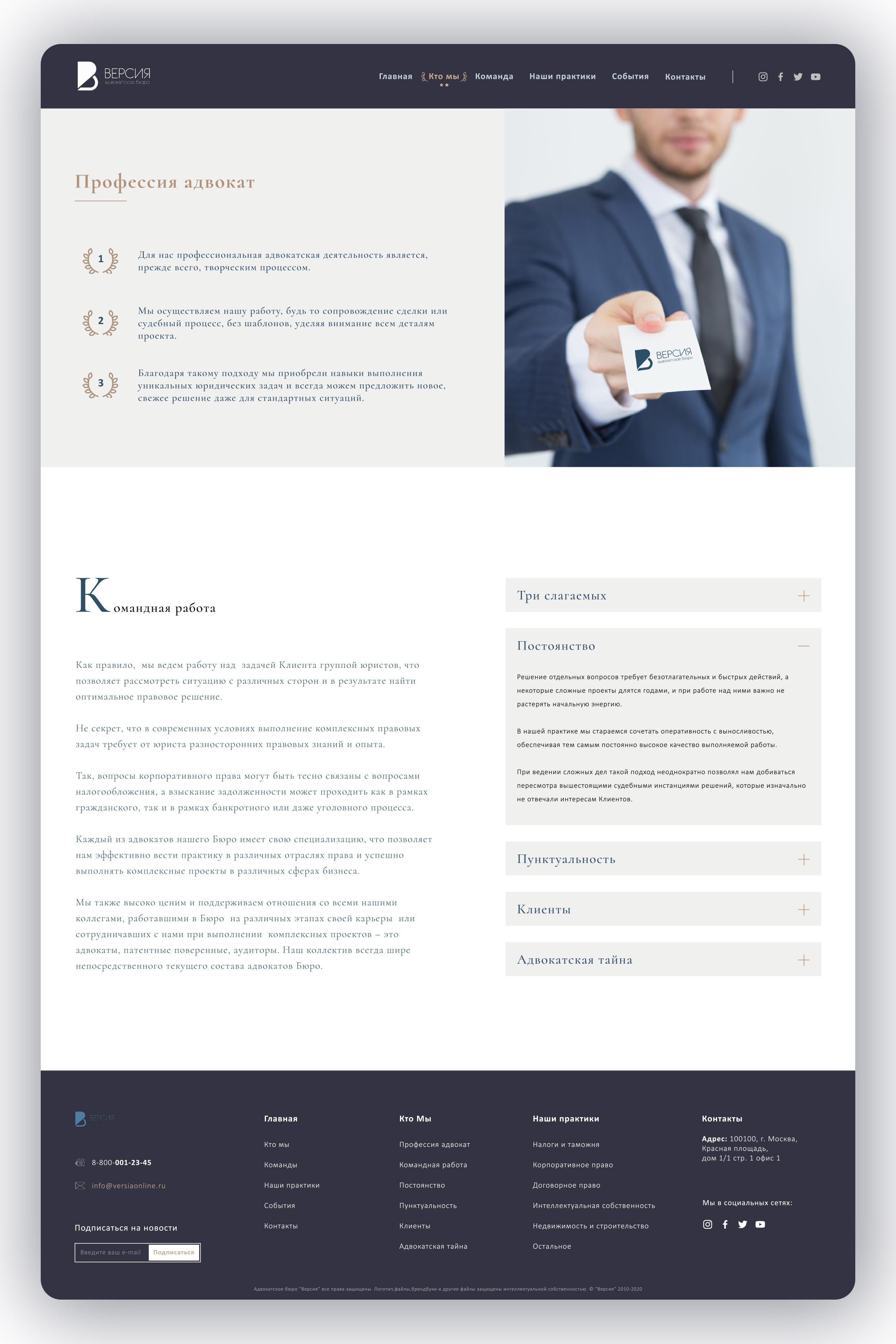 Конкурс на разработку дизайна и конструкцию сайта адвокатского бюро фото f_7845f3527749e7da.jpg
