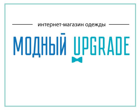 "Логотип интернет магазина ""Модный UPGRADE"" фото f_74559428f6f1db20.png"